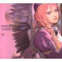 download Soundtrack - Various Artists : RahXephon OST 02
