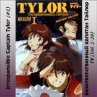 download Soundtrack - Various Artists : Irresponsible Captain Tylor TV